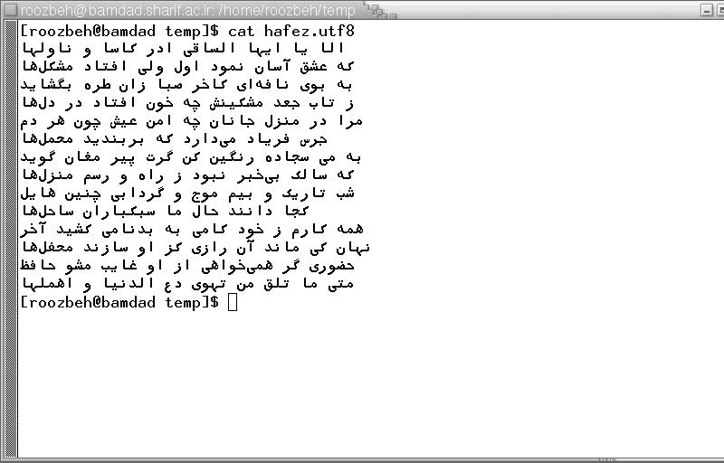 FarsiWeb - HOWTOs - Persian XTerm for Linux